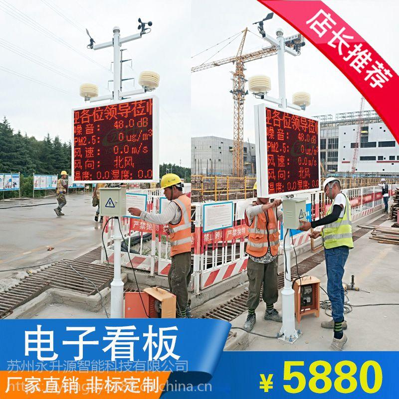 苏州永升源厂家直销定制环境空气质量检测屏扬尘在线监测系统温湿度屏PM2.5风速风向