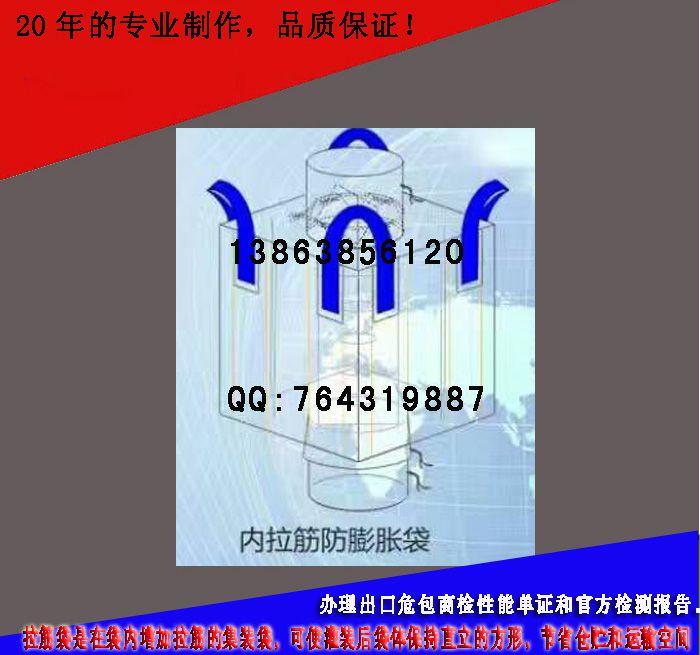 内拉筋防膨胀集装袋-危化品吨袋