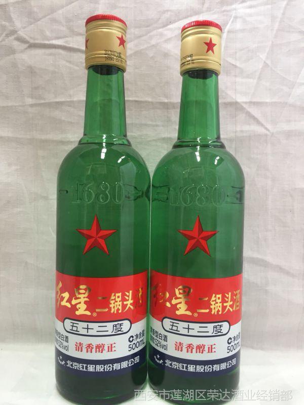 红星二锅头500ml*12瓶装52度白酒 亲朋好友聚会用酒批发