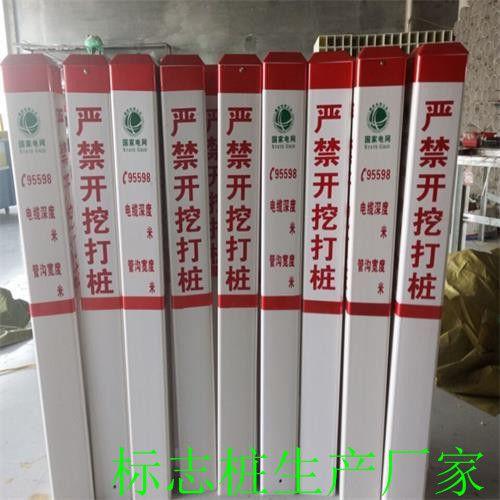 广元旺苍县玻璃钢电力标志桩多少钱