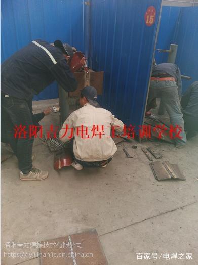 洛阳半自动下向焊专修培训班