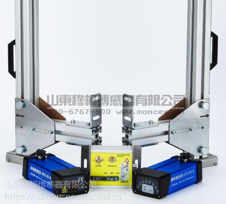 折弯机保护装置 激光安全防护 厂家直销