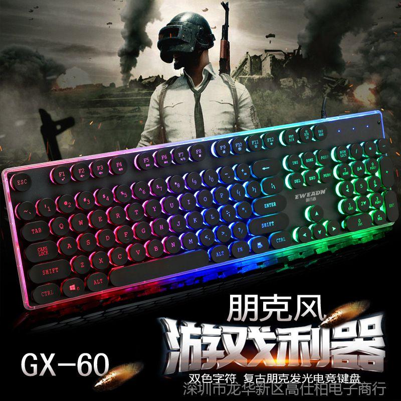 跨境专供仿机械手感朋克复古风有线USB游戏发光键盘EABY速卖通-
