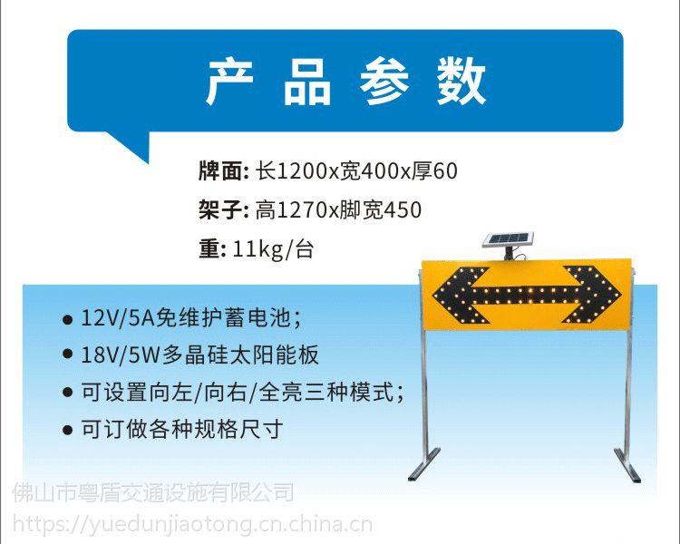 光佛山厂家直销 粤盾交通铝制太阳能导向灯 施工警示灯 箭头灯诱导标识灯(图3)