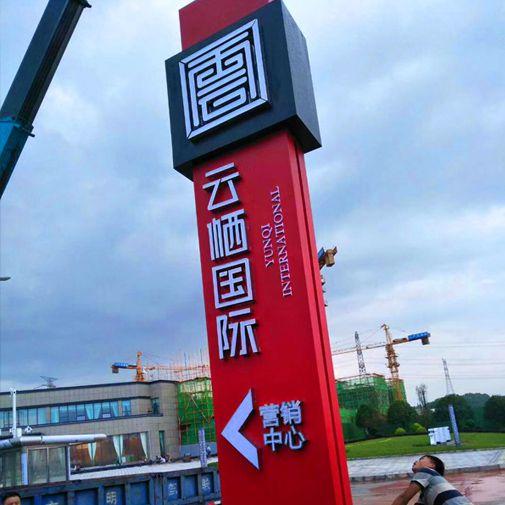 长沙精神堡垒制作公司,湖南商业步行街精神堡垒生产工厂!