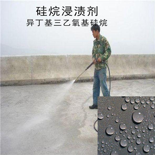 果洛藏族自治州久治县硅烷浸渍剂怎样