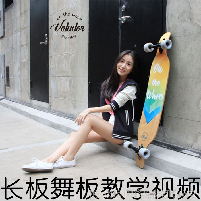 【长教程舞板大全花样视频视频串珠教学大头技教程滑板专业滑板图片