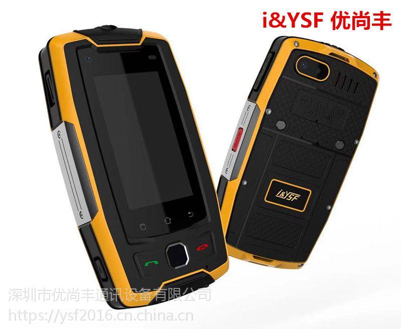 优尚丰M22智能三防手机2.45寸安卓系统6.0小体积流量对讲NFC指纹GPS北斗手机