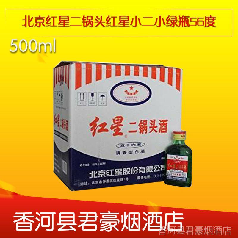 北京红星二锅头红星小二小绿瓶56度100ml40瓶清香型白酒箱装批发