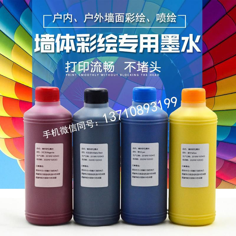 高清墙面喷绘墨水,墙体彩绘专用墨水