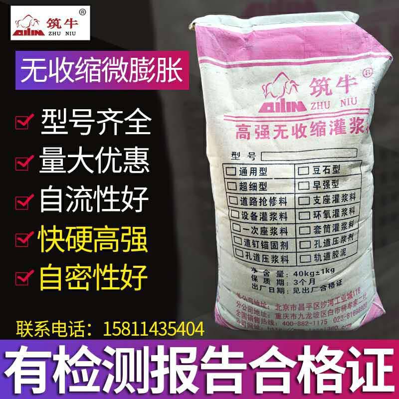 CGM灌浆料高强无收缩灌浆料价格 北京重庆厂家直发