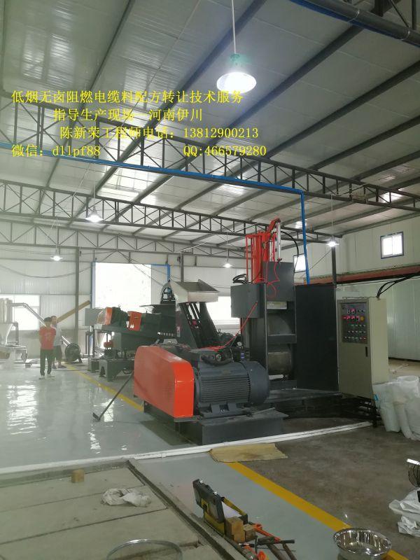 陈新荣无卤低烟电缆料配方技术转让指导生产现场--河南伊川