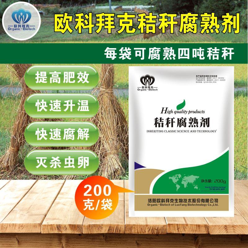 欧科拜克秸秆腐熟剂秸秆还田农作物树叶杂草花生壳发酵堆肥腐烂多