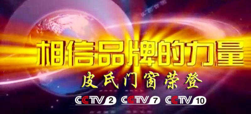 门窗央视上榜品牌,门窗品牌CCTV专访_皮氏门窗