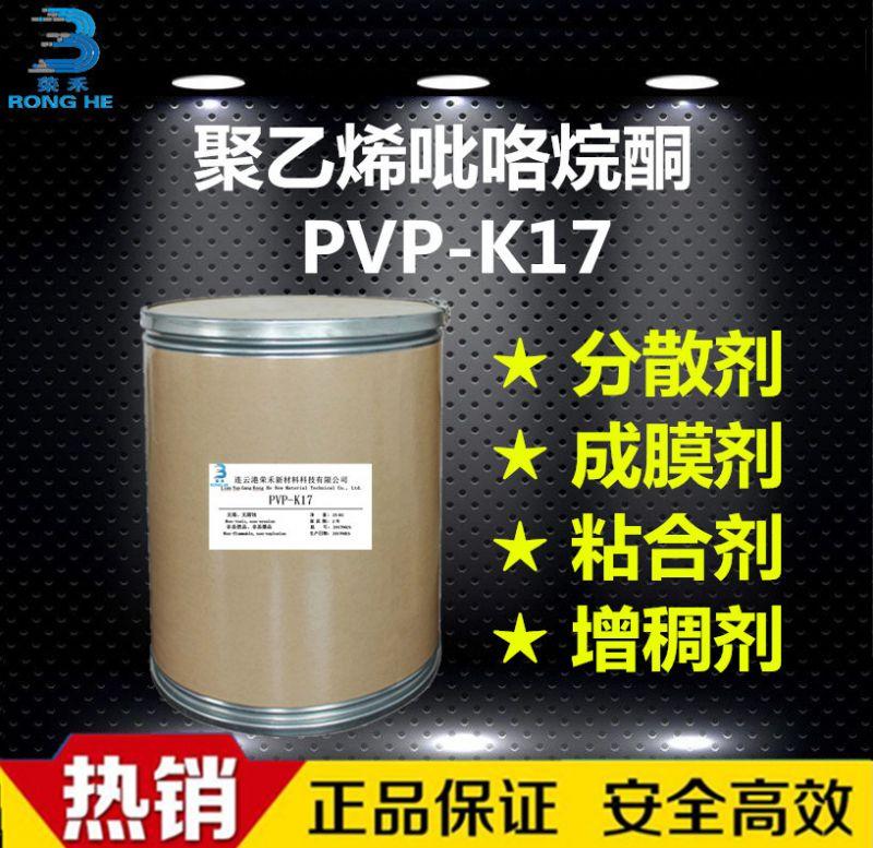 PVP-K17 聚维酮k17 聚乙烯吡咯烷酮pvp 荣禾