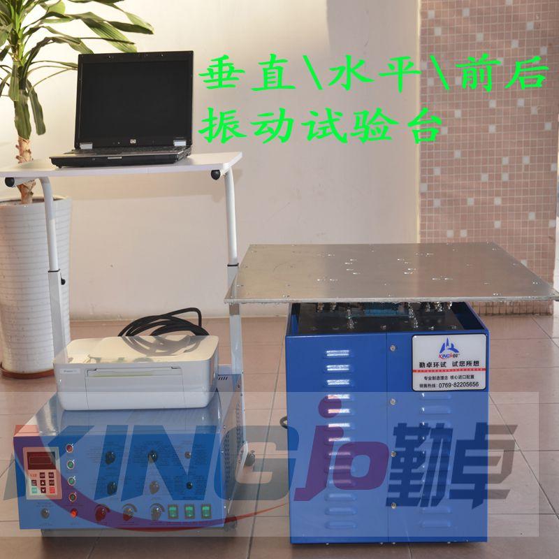 电磁式垂直+水平振动试验台六度空间震动试验机随即波震动试验机