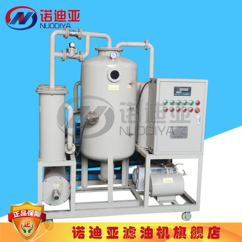 液压油滤油机多功能真空滤油机诺迪亚过滤机