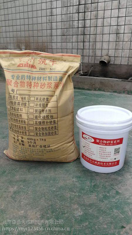 太原聚合物防水砂浆(双组份厂家) 量大优惠