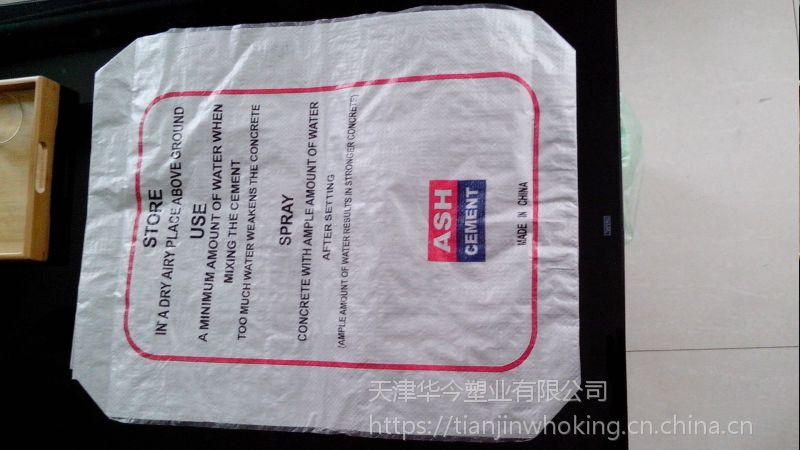 广交会出口外贸塑料编织袋包装