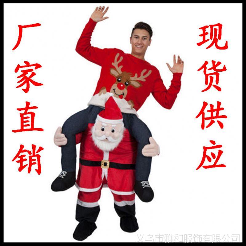 圣诞老人背人魔性的裤子动物背人假腿腿子圣诞节骑行坐骑