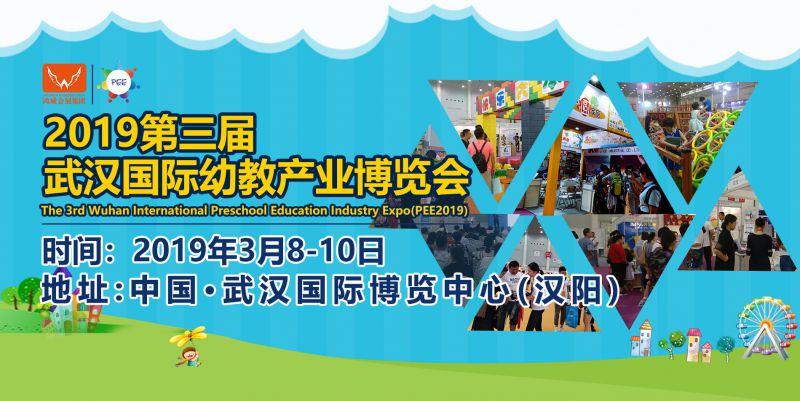 【重磅消息】武汉幼教展主办方鸿威会展集团2018年办展数量及面积荣获前十强
