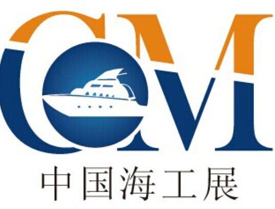 第十届北京国际海洋工程技术与装备展览会