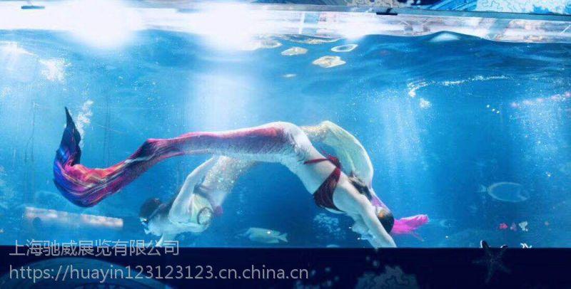 五一海洋展主题活动 海洋狂欢节美人鱼特色演出
