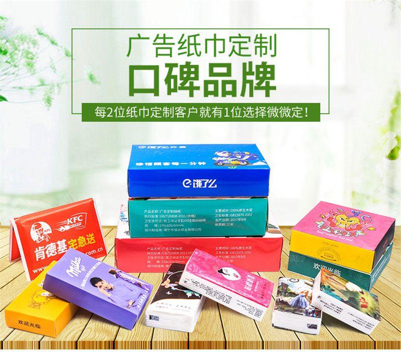 重庆微微定盒装纸巾定制厂家批发定做可印LOGO餐巾纸酒店餐饮餐厅