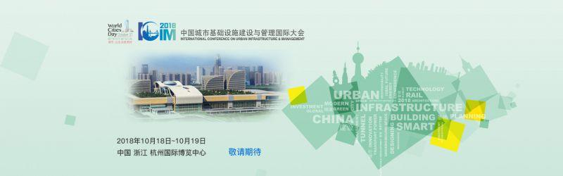 2018第二届中国城市基础设施建设与管理国际大会