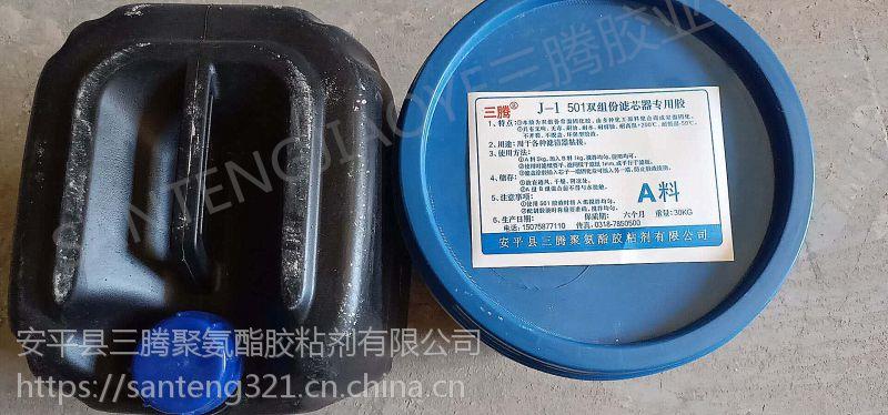 三腾胶业是优质铁盖机柴油滤清器聚氨酯胶的厂家