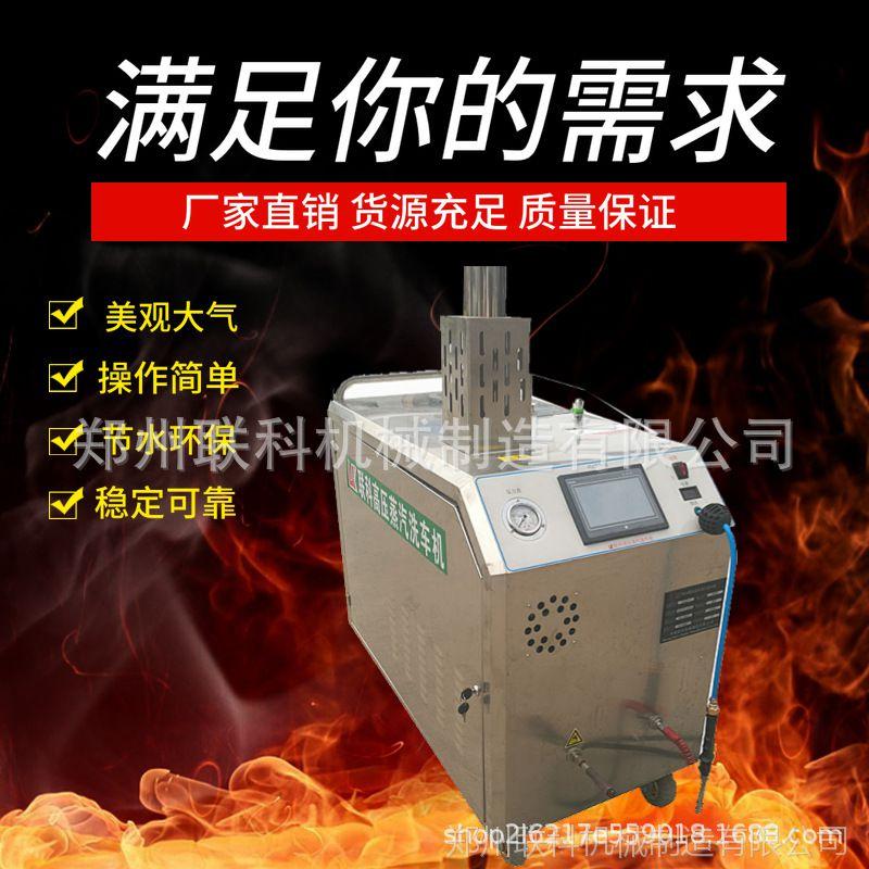 移动自助蒸汽洗车机 自助蒸汽洗车机价格 液燃气移动蒸汽洗车机