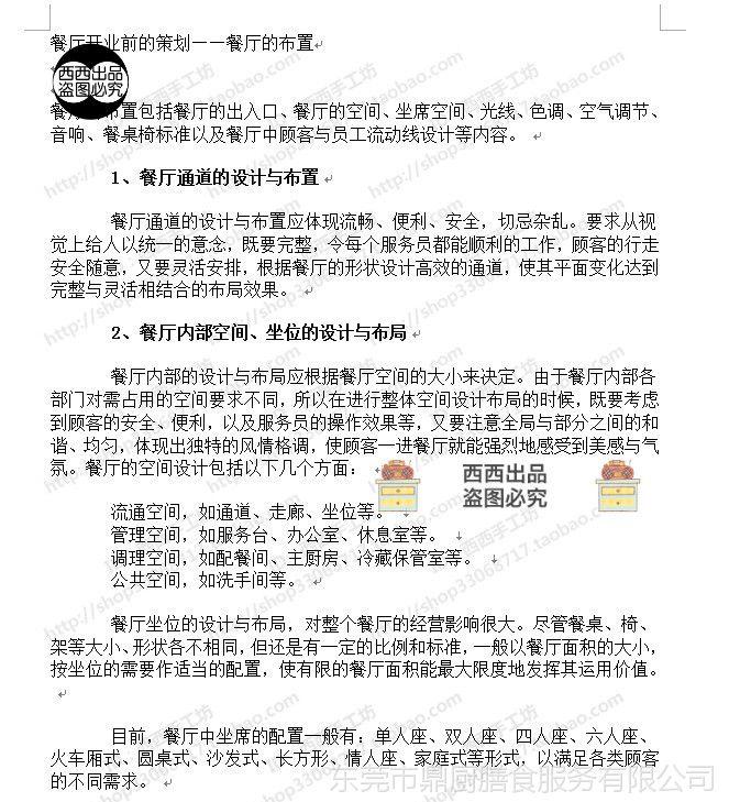 火锅店连锁餐饮策划筹备开店开业经营管理运广告设计选择题图片