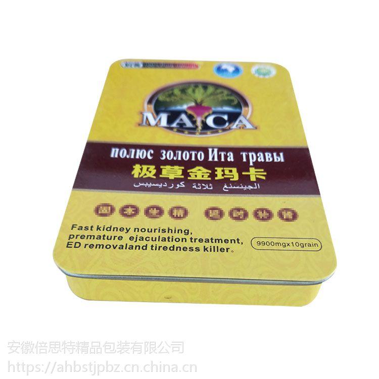 推拉盒生产厂家 定制保健品铁盒 胶囊两片盒供应