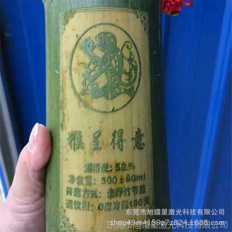 专业高速竹筒酒激光雕刻机|竹筒刻字|竹木LOGO激光雕刻机厂家