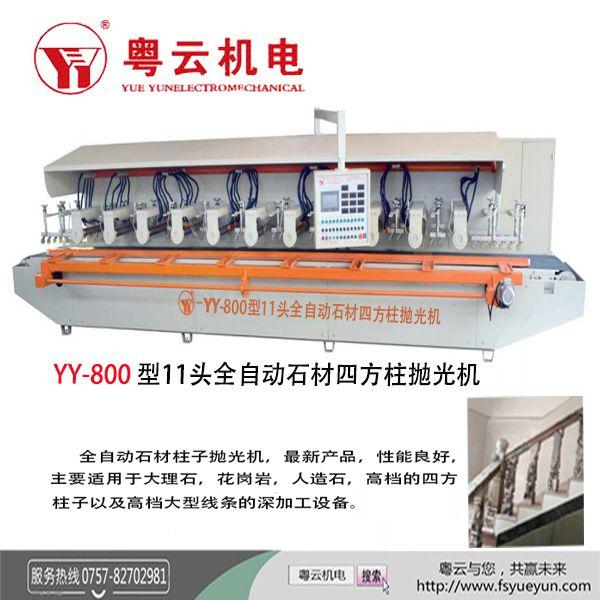 YY-800型11头全自动石材四方柱抛光机