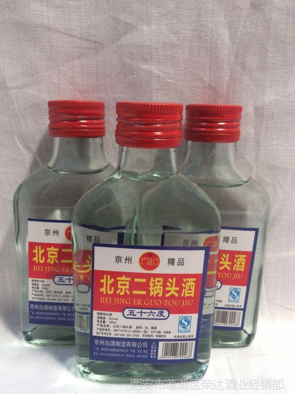 批发供应 广运门二锅头 100ml x40瓶56度 白瓶 清香型白酒 好友聚