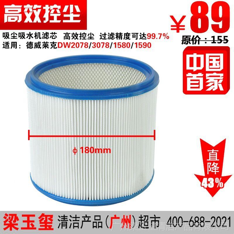 德威莱克吸尘吸水机滤芯DW2078/3078/1580/1590