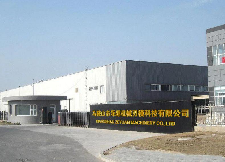 马鞍山市泽源机械刃模科技有限公司
