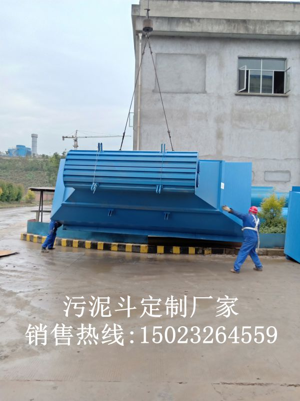 污泥斗生产厂家/重庆星宝环保