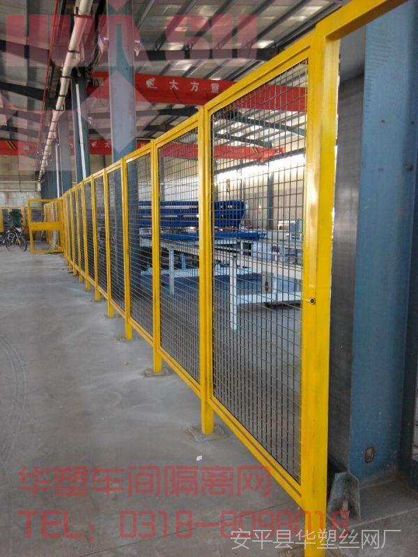 【行业推荐】仓储隔离网、车间隔离栅、框架隔离网、围栏、隔离网