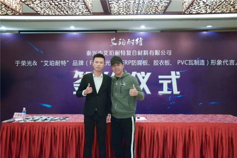 泰兴市艾珀耐特复合材料有限公司宣传片