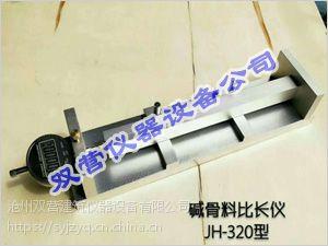 JH-320碱骨料比长仪集料碱活性比长仪混凝土碱骨料比长仪厂价直销