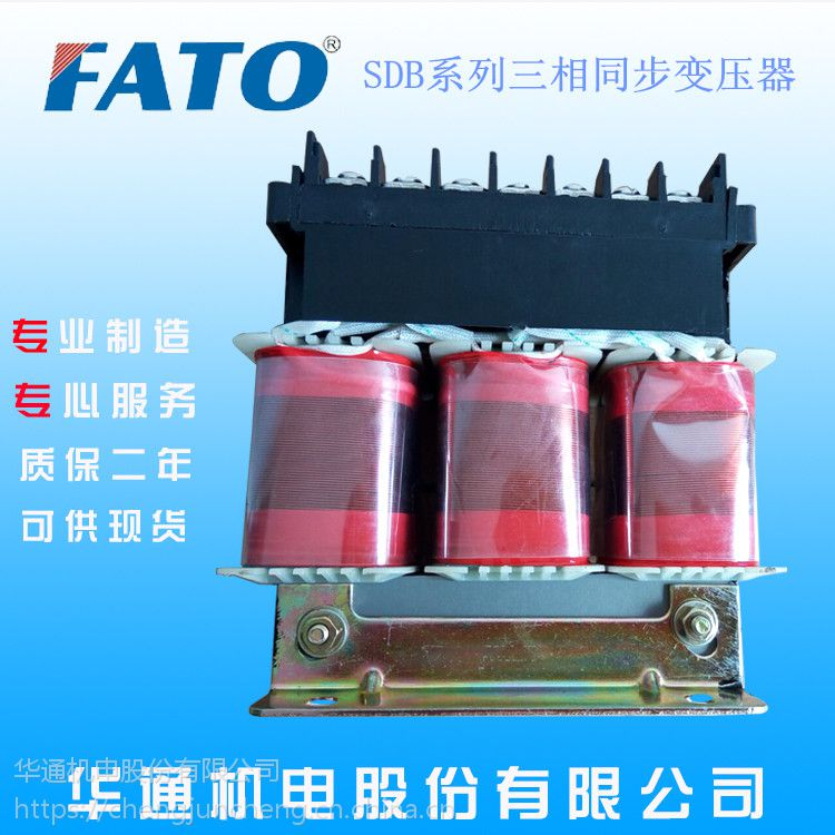 华通厂家直销SDB-50VA同步变压器(380V/17V+12V)