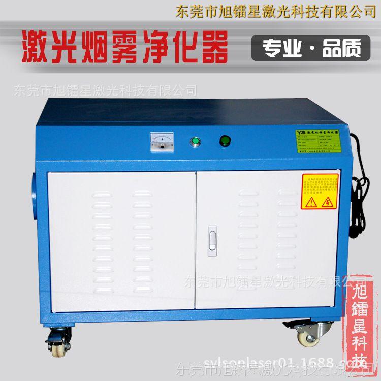 亚克力激光机除味器 静电吸咐烟尘激光雕刻除味机 烟雾除臭机
