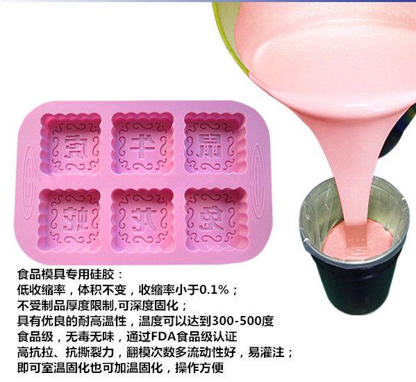 红叶硅胶肥皂香皂模具硅胶制作流程