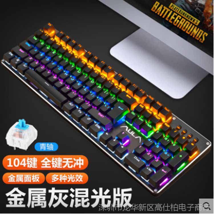 狼蛛2010游戏机械键盘青轴黑轴朋克吃鸡电脑有线笔记本网吧键盘
