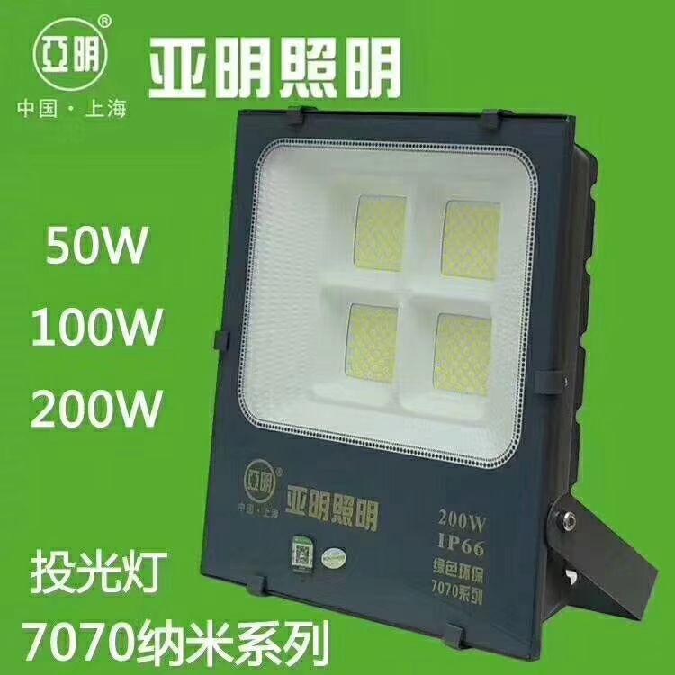 亚明纳米款50W,100W,200W,300W投光灯