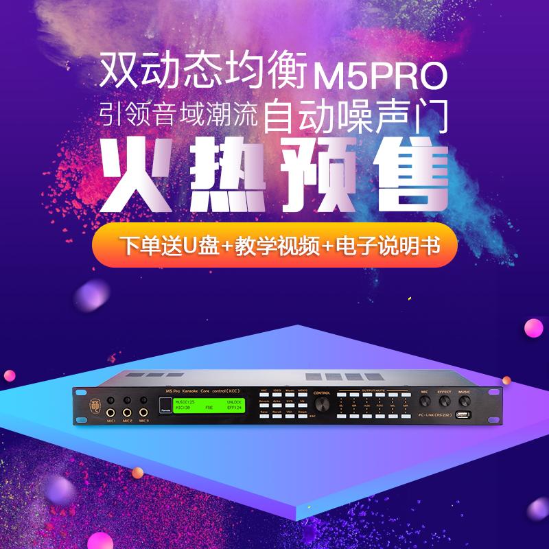 雷萌科技M5PRO前级效果器处理器KTV卡拉OK数字音频处理