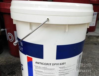 福斯排水型防锈剂DFO 7302,ANTICORIT DFW 8301,福斯防锈剂DFW 9301