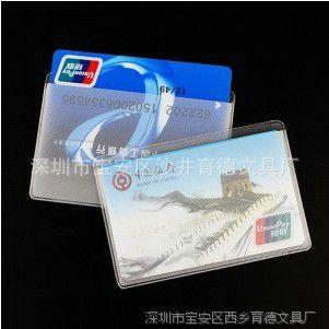 供应身份证卡套 护卡套 身份证袋 银行卡套 透明磨砂卡套 无字